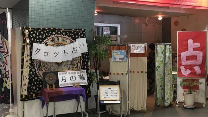 5月26日(日)横浜関内★出張鑑定のお知らせ