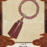 数珠(じゅず)
