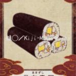巻き寿司(まきずし)