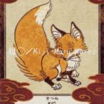 狐(きつね)