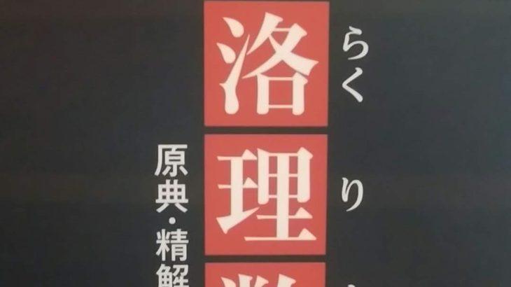 10/13(日)《東京》きりん堂茶話会★周易命理・河洛理数