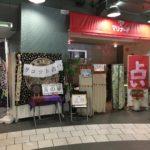 10月27日《横浜関内》マリナード地下街「月の華」出張鑑定