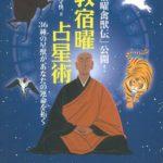 11月17日(日)《東京開催》東洋占術呪術コラボ連続4回講座