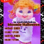 10月6・7日(日・月)《東京開催》Bloominクラフトパーティ