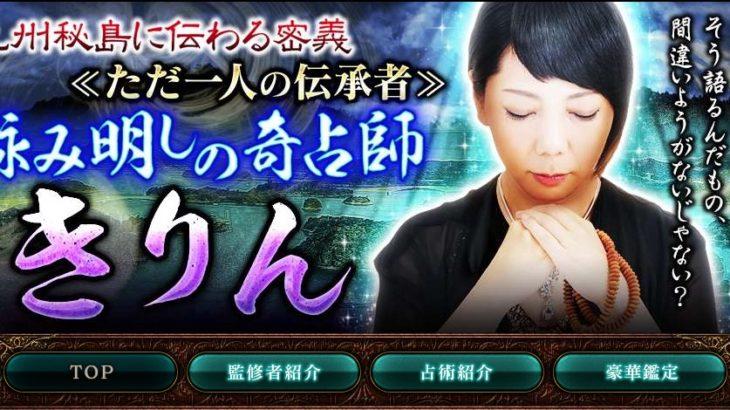 《11月20日》デジタルコンテンツ第一弾リリース!in楽天占い
