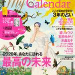 《12月21日発売》MyCalendar 冬号