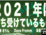 【祝5回目出演★The Dave Fromm Show 陰謀コーナー】