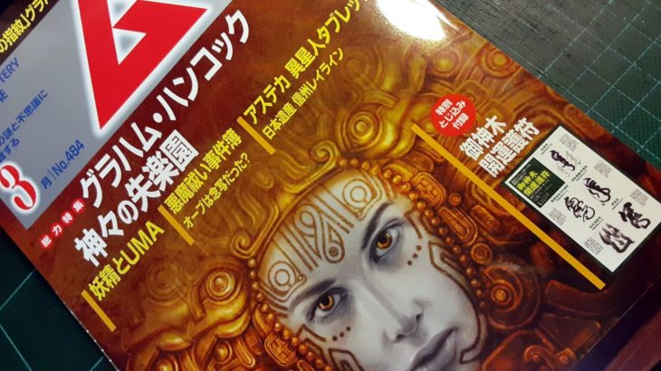 2月9日発売★月刊ムー3月号