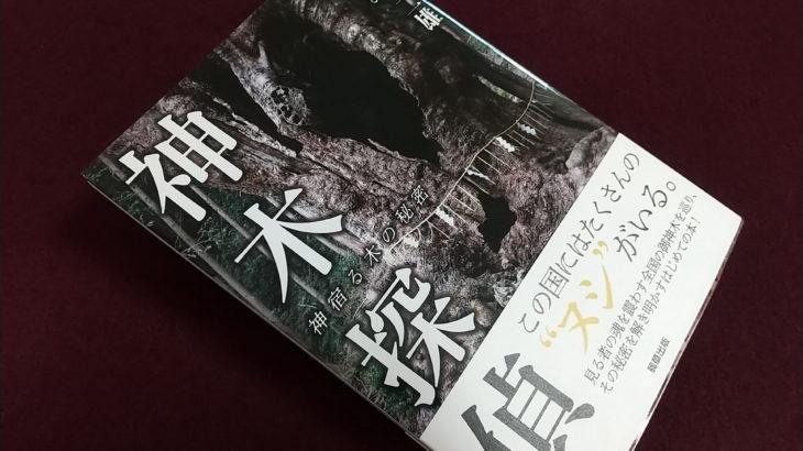 御神木開運法~神木探偵・本田不二雄