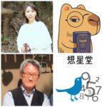 8月14日★想星堂様「改運三智・ワンデー講座オンライン同時開催」